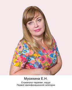 Мусихина Елена Николаевна